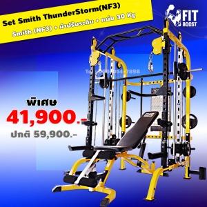 Set Smith Machine รุ่น NF3 Plus