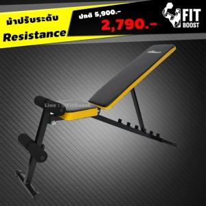 ม้าดัมเบล เก้าอี้ดัมเบล ม้ายกน้ำหนักปรับระดับอเนกประสงค์ รุ่น Resistance