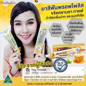 2 หลอด ยาสีฟัน โพรโพลิซ นูโบลิค Propolis Nubolic Toothpaste นำเข้าจากออสเตรเลีย ดับกลิ่นปากอยู่หมัด อัดแน่นด้วยสมุนไพร และสารสกัดบำรุงฟัน พรีเมียมคุณภาพสูง ของแท้ ส่งฟรี EMS