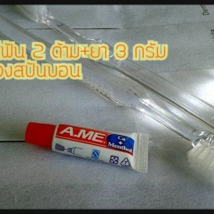 แปรงสีฟัน2ด้าม+ยา3กรัมซองสปันบอน (7.50-8.00บาท)