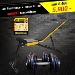 Set Resistance + เซตดัมเบล 40kg ชายชาตรี 3
