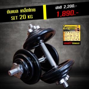 ดัมเบลเซ็ต 20 kg (ข้างละ 10 kg) FB - DBset20
