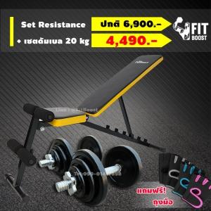 Set Resistance + เซตดัมเบล 20kg ชายชาตรี 1