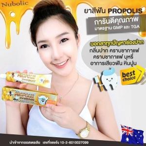 3 หลอด ยาสีฟัน โพรโพลิซ นูโบลิค Propolis Nubolic Toothpaste นำเข้าจากออสเตรเลีย ดับกลิ่นปากอยู่หมัด อัดแน่นด้วยสมุนไพร และสารสกัดบำรุงฟัน พรีเมียมคุณภาพสูง ของแท้ ส่งฟรี EMS