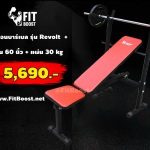 Set ม้านอนยกน้ำหนัก รุ่น Revolt + บาร์เบลเหล็ก 36kg