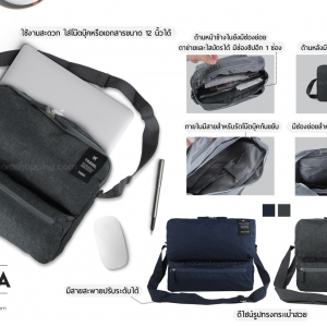 กระเป๋าแล็ปท็อปสะพายข้าง 12นิ้ว