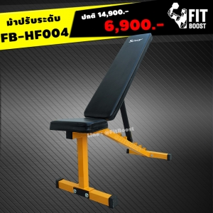 ม้าดัมเบล เก้าอี้ดัมเบล ม้าปรับระดับแบบอเนกประสงค์ รุ่น FB-HF004
