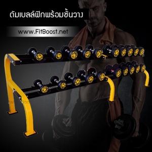 ดัมเบลล์ฟิกยางพร้อมชั้นวาง Rack Dumbbel Black Set FB - RDset002