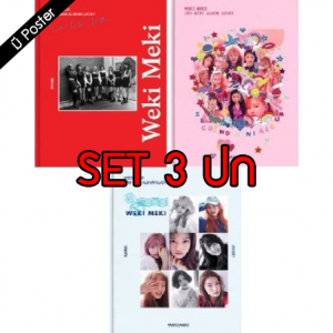 "[PRE-ORDER] WEKI MEKI - 2nd Mini Album ""LUCKY"" (SET 3 ปก)"