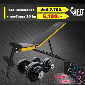 Set Resistance + เซตดัมเบล 30kg ชายชาตรี 2