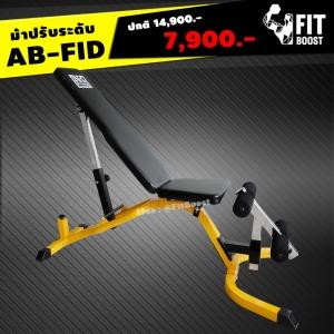 ม้าดัมเบล เก้าอี้ดัมเบล ม้ายกน้ำหนักปรับระดับตัวใหญ่AB-FID