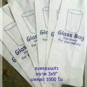 ถุงครอบแก้ว 3x9 นิ้ว ขยายข้างละ1นิ้ว [10แพค]