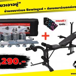 เซ็ตม้านอนยกน้ำหนัก รุ่นมัลติฟังก์ชั่น Bewined (งานนำเข้า) + ดัมเบลบาร์เบล 50 kg(กล่อง)