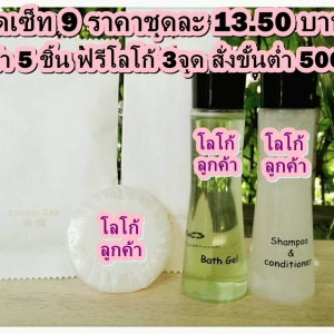 ชุดSET 9 สินค้า 5 ชิ้น [13-13.50บาท]