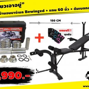 เซ็ตม้านอนยกน้ำหนัก รุ่นมัลติฟังก์ชั่น Bewined (งานนำเข้า) + แกน 60 + ดัมเบล 20 kg(กล่อง)