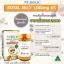 2 กระปุกใหญ่ (365 เม็ด) นมผึ้ง นูโบลิค Nubolic Royal jelly สดจากออสเตรเลีย พรีเมียมคุณภาพสูง มี อย. ไทย ส่งฟรี EMS thumbnail 2