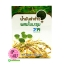 Zigma HealthCare Rice Bran Oil Plus 60 แคปซูล ซิกม่า เฮลท์แคร์ ไรซ์ บราน ออยล์ พลัส ช่วยให้ผิวยืดหยุ่น เต่งตึง ลดจุดด่างดำ thumbnail 1