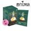 (ยกโหล ราคาส่ง) Green Cafe Slen Premium Green Coffee 15gx10 ซอง กาแฟลดน้ำหนัก ควบคุมน้ำหนัก กาแฟ Pharmahof thumbnail 1