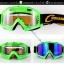 แว่นวิบาก (Goggle) สีพื้นเขียว thumbnail 1
