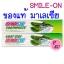 Malaysia Smile on tooth Paste 250G ยาสีฟันซูเลียน ยาสีฟันสไมล์ ออน thumbnail 1
