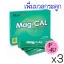 (ซื้อ3 ราคาพิเศษ) Maxxlife Mag Cal แมกแคล รสแอปเปิ้ลเขียว 30 ซอง ลดอัตราการเป็นโรคกระดูกพรุน ช่วยในการดูดซึมแคลเซียม thumbnail 1
