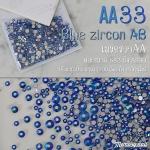 เพชรชวาAA สีฟ้าเหลือบรุ้ง Blue zircon AB รหัส AA-33 คละขนาด ss3 ถึง ss30 ปริมาณประมาณ 1300-1500เม็ด