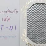สติ๊กเกอร์ติดเล็บ กากเพชร แบบเส้น รหัส TT
