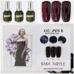 สีเจลทาเล็บ OU PIN ชุด3สี ชื่อโทนสี BABA PURPLE พร้อมกรอบรูป เนื้อสีดี เข้มข้น คุณภาพเหนือราคา