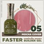เจลต่อเล็บแบบทา สีชมพูเนื้อเข้ม mocha cover FASTER BUILDER GEL