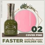 เจลต่อเล็บแบบทา สีชมพู cover pink FASTER BUILDER GEL