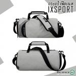 กระเป๋าฟิตเนส IXSPORT (สีเทาอ่อน)