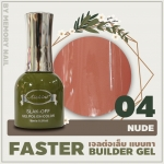 เจลต่อเล็บแบบทา สีนูด nude FASTER BUILDER GEL