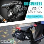 ROSWHEEL กระเป๋าจักรยานกันน้ำ100%