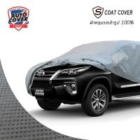 ผ้าคลุมรถยนต์เข้ารูป รุ่น S-Coat Cover