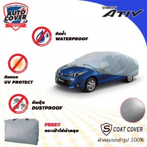 ผ้าคลุมรถเข้ารูป100% รุ่น S-Coat Cover รถ TOYOTA ALL NEW YARIS ATIV 4 DOOR 2018-2020