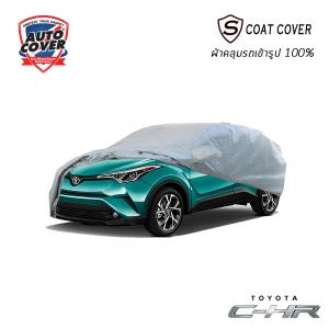 ผ้าคลุมรถเข้ารูป100% รุ่น S-Coat Cover สำหรับรถ TOYOTA CHR ปี 2018-2022