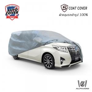 ผ้าคลุมรถเข้ารูป100% รุ่น S-Coat Cover สำหรับรถ TOYOTA ALPHARD HYBRID ปี 2017-2022