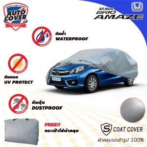 ผ้าคลุมรถเข้ารูป100% รุ่น S-Coat Cover สำหรับรถ HONDA BRIO AMAZE 4 Door