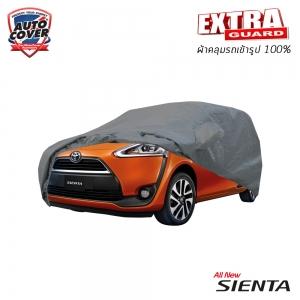 ผ้าคลุมรถเข้ารูป 100% รุ่น EXTRA GUARD V-COAT รถ TOYOTA SIENTA ปี 2016-2020
