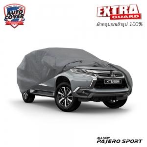 ผ้าคลุมรถเข้ารูป 100% รถ MITSUBISHI PAJERO SPORT ปี 2015-2019 รุ่น EXTRA GUARD V-COAT
