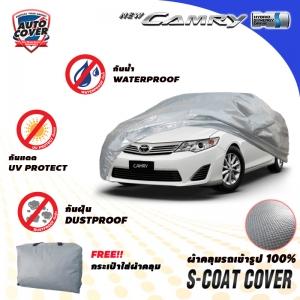 ผ้าคลุมรถเข้ารูป100% รุ่น S-Coat Cover สำหรับรถ TOYOTA CAMRY 2011-2017