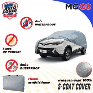 ผ้าคลุมรถเข้ารูป100% รุ่น S-Coat Cover สำหรับรถ MG GS ปี 2017-2021