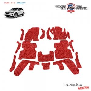 พรมดักฝุ่นไวนิล รถ MAZDA CX-5 ปี 2013-2017 ชุด Full (เฉพาะในเก๋ง) จำนวน 17 ชิ้น