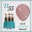 สีเจลทาเล็บ NICE สีสวยขวดสวย ยกเซ็ต 81 สี แถมอัลบั้มฟรี 1เล่มใหญ่ thumbnail 62