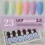 สีเจลทาเล็บ UHT ชุดรวม 6สี รหัส 23 โทนสีขนม สีสวย เนื้อแน่นเข้มข้น ราคาประหยัด thumbnail 1