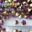 เพชรตูดแหลม สีม่วง ซองเล็ก เลือกขนาดด้านในครับ thumbnail 2