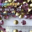 เพชรตูดแหลม สีม่วง ซองใหญ่ เลือกขนาดด้านในครับ thumbnail 1