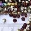 เพชรตูดแหลม สีน้ำตาลเข้ม ซองเล็ก เลือกขนาดด้านในครับ thumbnail 5
