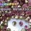 เพชรตูดแหลม สีชมพูอ่อน ซองใหญ่ เลือกขนาดด้านในครับ thumbnail 1