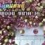 เพชรตูดแหลม สีชมพูอ่อน ซองใหญ่ เลือกขนาดด้านในครับ thumbnail 3